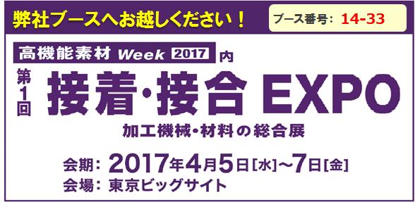 2017年4月5日(水)~4月7日(金)の3日間、第1回接着・接合EXPO(高機能素材ワールド内)に出展致します。