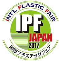 2017年10月24日(火)~10月28日(土)の5日間、IPF Japan 2017 (国際プラスチックフェア) 【第9回】に出展します。