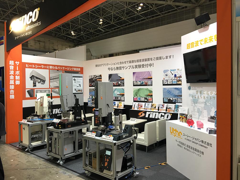 「国際粉体工業展東京2016」開始です。